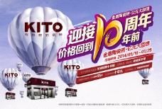 热气球周年店庆