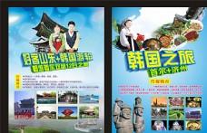 韩国 旅游图片