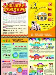 台湾儿童英语 智能教育宣讲会
