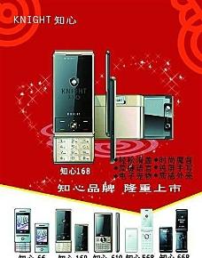 知心手机 手机通讯 平面模板 分层PSD_052