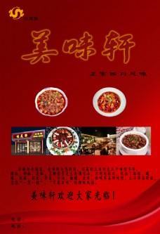 饭店 川菜 海报