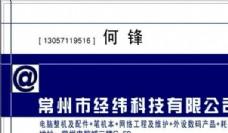 网络科技类 名片模板 CDR_2935