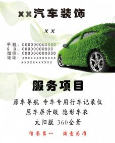 绿色汽车名片