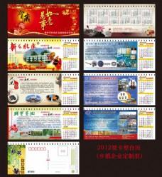 2012年乡镇企业新年台历设计PSD素材