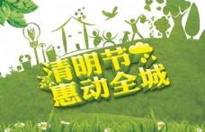 清明节海报 ideapie (91)
