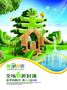 春季淘宝海报图片