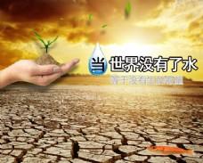 绿色环保宣传海报节约用水
