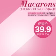 粉色节日促销模板