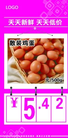 超市鸡蛋价格牌吊挂图片