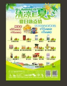卖品食品图片夏天价格表
