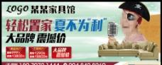 家具 窗帘促销活动 户外广告图图片