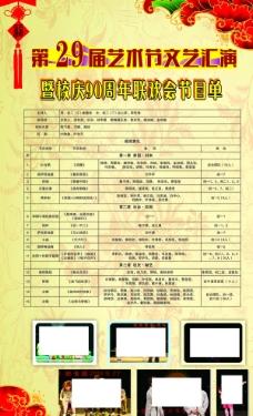 艺术节文艺汇演90周年联欢会节图片