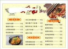 面食菜单图片