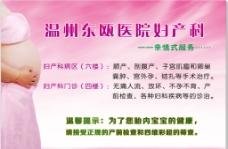 东瓯医院妇产科宣传图片