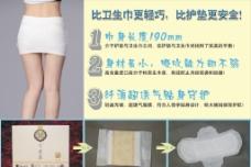 睿沐七格格纤薄系列卫生巾图片