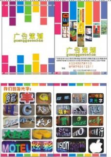 广告画册   折页