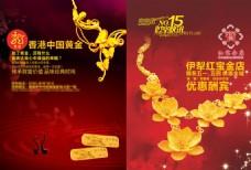 中国黄金促销单
