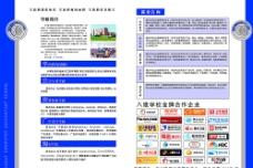 长坦会计学校宣传单页图片