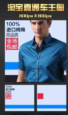 淘宝男士进口纯棉夏季衬衫主图图片