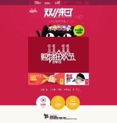 天猫2013双十一网购狂欢节活动模板