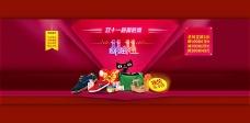 双十一网购狂欢节男鞋促销海报psd素材
