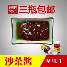 淘宝沙茶酱直通车广告