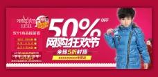双十一网购狂欢节羽绒服全屏促销海报