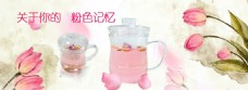 粉色记忆 玻璃杯 淡雅