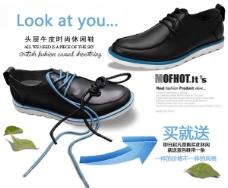 淘宝时尚男鞋宝贝描述详情模板psd素材