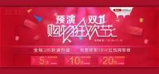 天猫双11网购狂欢节活动预演促销广告ps