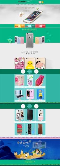 手机装饰旗舰店PSD图片