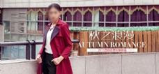 淘宝秋季新品女装全屏海报psd图片