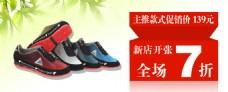 时尚男鞋促销海报