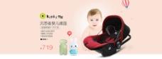 婴童安全汽车品牌提篮大气海报
