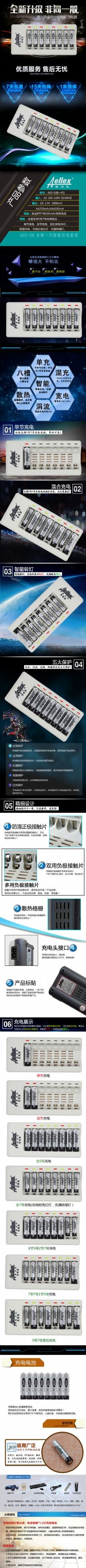 京东炫酷 充电电池详情 数码详情 充电器