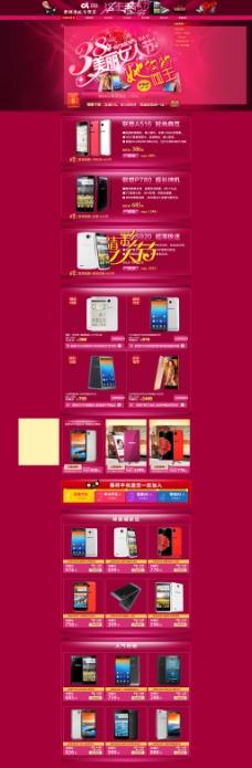 淘宝智能手机促销海报