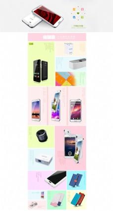电子产品手机店铺首页海报