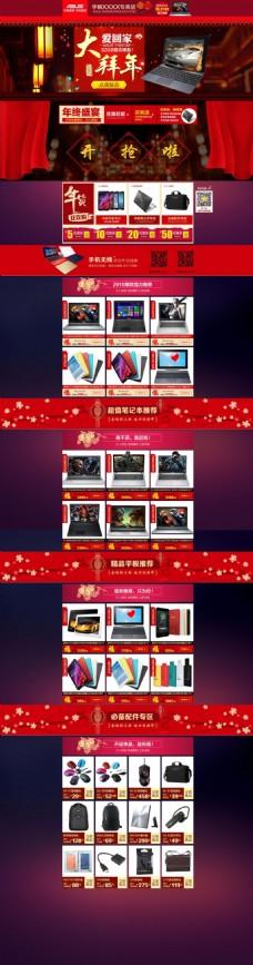 淘宝华硕电脑店铺新年促销首页