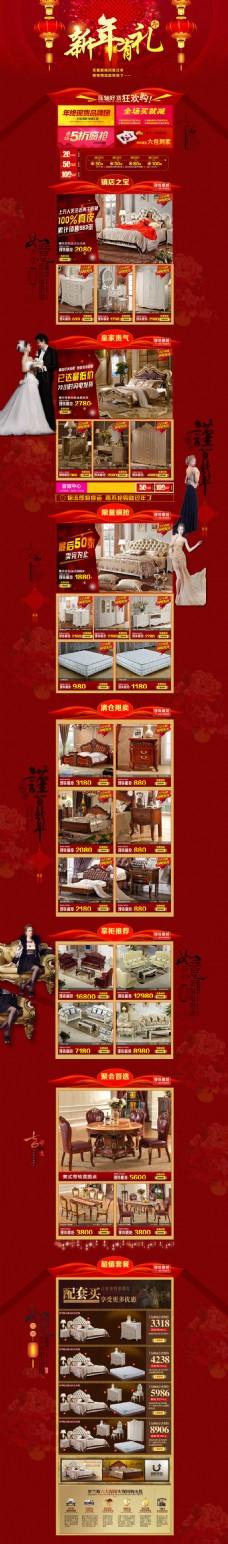 新年家纺产品活动模板海报