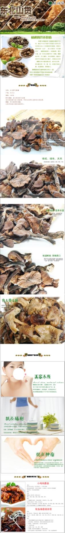 蘑菇详情页