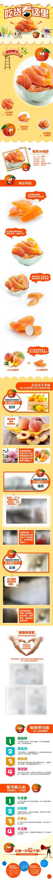 可爱卡通水果果干果脯黄桃详情页