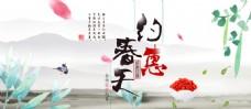 约惠春天枸杞淘宝海报