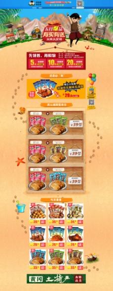 淘宝零食产品活动促销