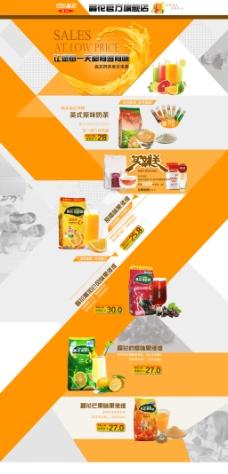 淘寶果汁產品活動促銷