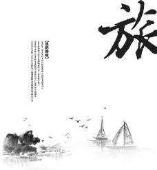 中国风个人简历模板psd源文件