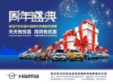 海马汽车4s店周年庆典活动海报