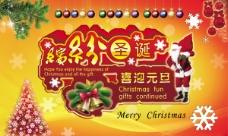缤纷圣诞喜庆元旦海报设计psd素材