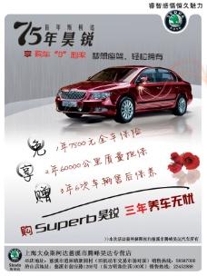 斯柯达4S店昊锐汽车海报