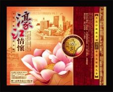 濠江情怀中秋月饼包装封面设计psd素材