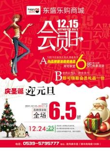 庆圣诞迎元旦商场促销活动海报psd素材